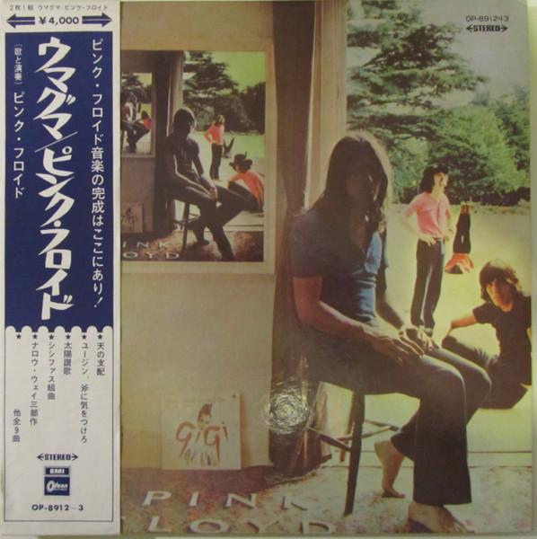 Pink Floyd's 1969 album Ummagumma